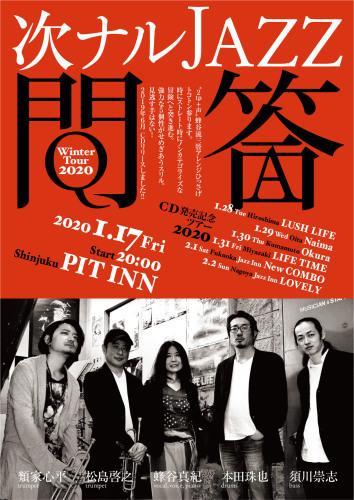 Maki Hachiya 2020:2月〜3月 live schedule_d0239981_05374752.jpg