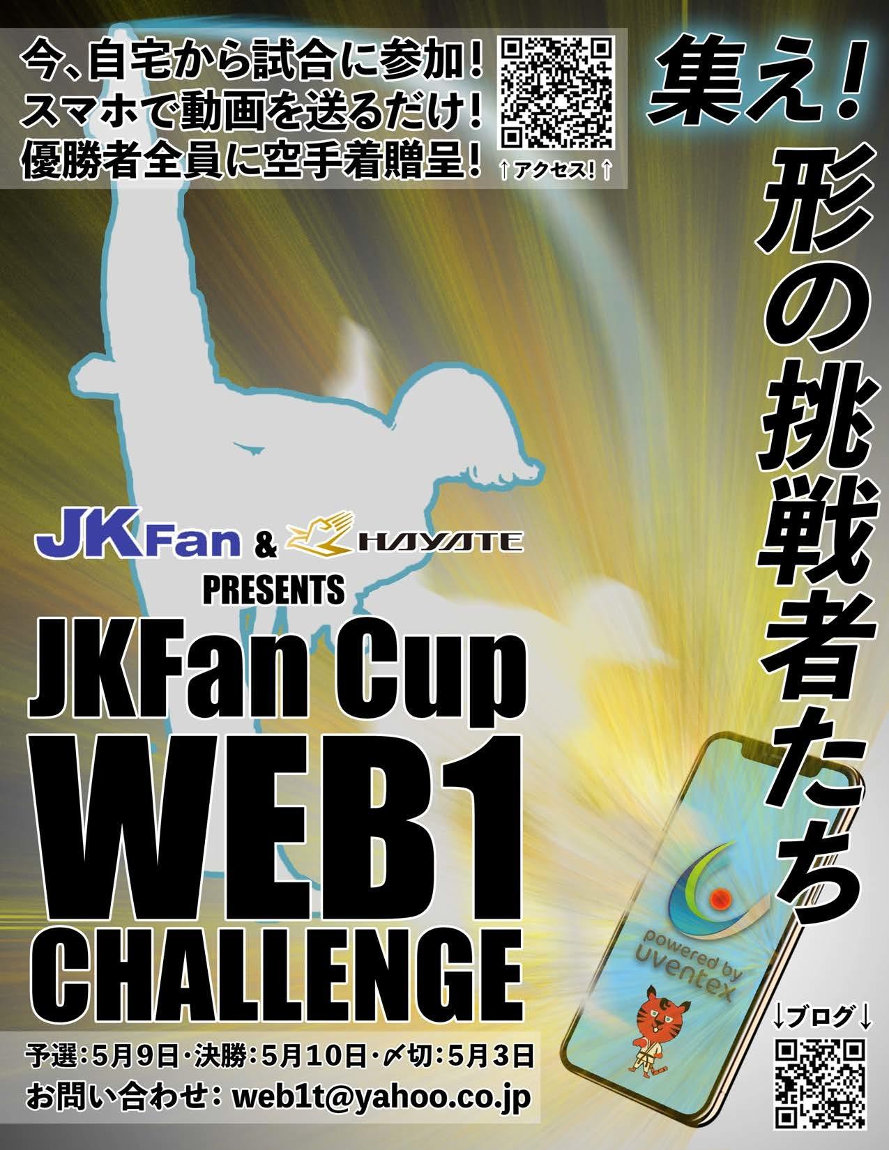 JKFan Cup Web1 Challenge_d0290581_13594646.jpg