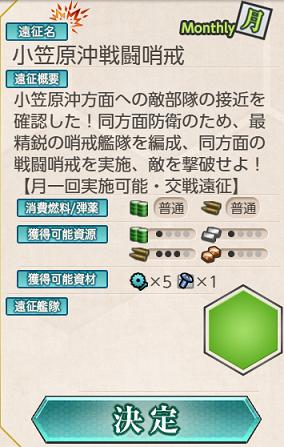 小笠原 沖 戦闘 哨戒