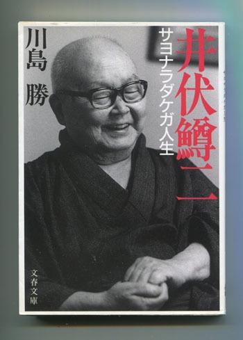 井伏鱒二 サヨナラダケガ人生_f0307792_19413764.jpg