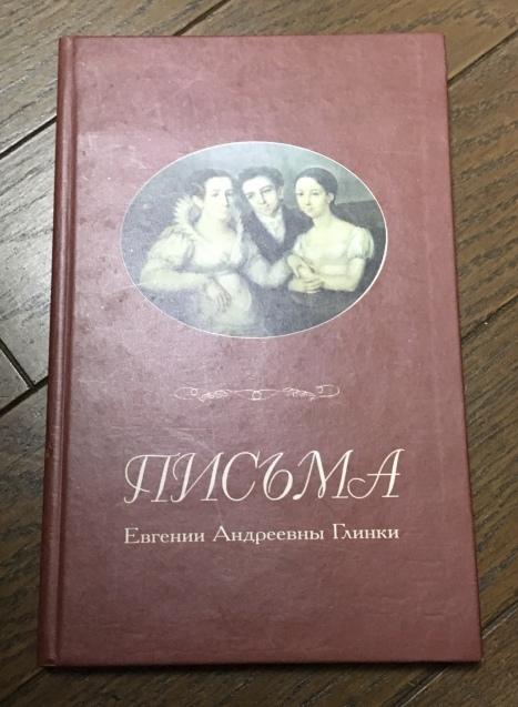ロシア語書籍 ***_e0197114_02481822.jpeg