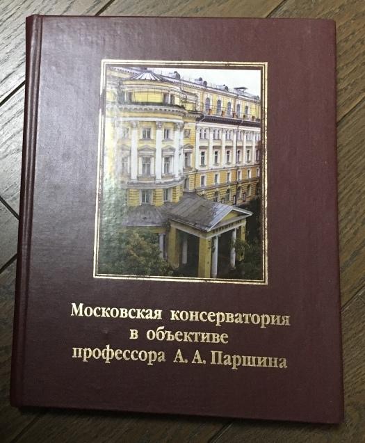 ロシア語書籍 ***_e0197114_02523763.jpeg