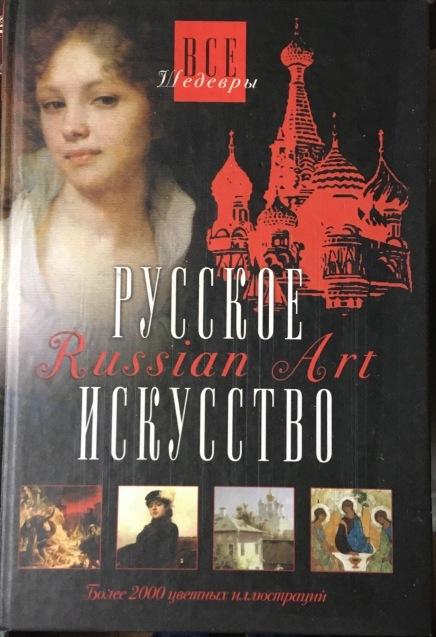 ロシア語書籍 ***_e0197114_02584828.jpeg