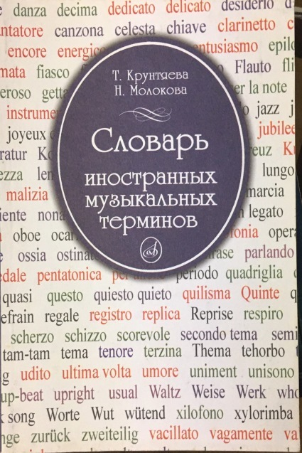 ロシア語書籍 ***_e0197114_03025985.jpeg