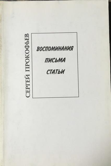 ロシア語書籍 ***_e0197114_03105086.jpeg