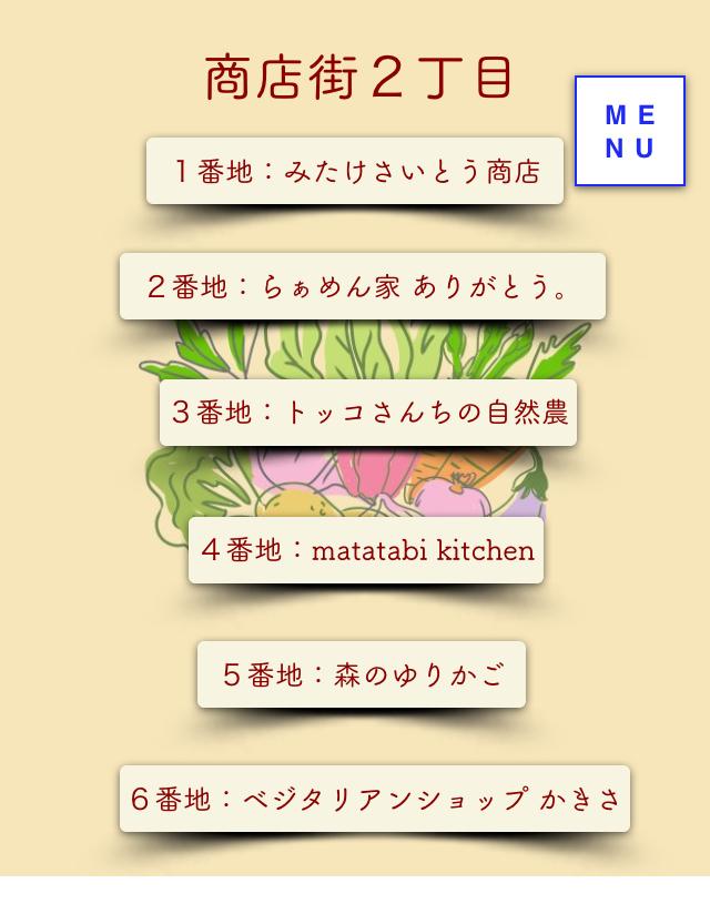 わらべ村さんのオンライン商店街!_e0155231_23392712.jpeg