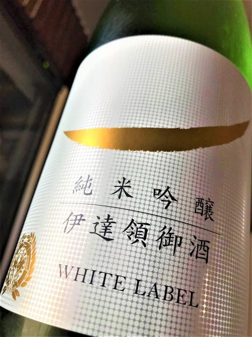 【日本酒】勝山🌙特別編『伊達領御酒🏯』純米吟醸酒 -WHITE LABEL- 特別限定蔵出し 令和1BY🆕_e0173738_15352861.jpg