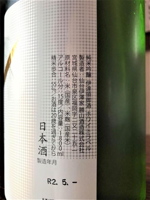 【日本酒】勝山🌙特別編『伊達領御酒🏯』純米吟醸酒 -WHITE LABEL- 特別限定蔵出し 令和1BY🆕_e0173738_15373265.jpg
