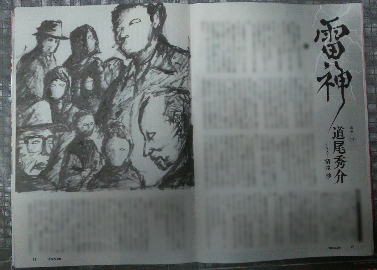 週刊新潮「雷神」挿絵 第20回_b0136144_01463595.jpg
