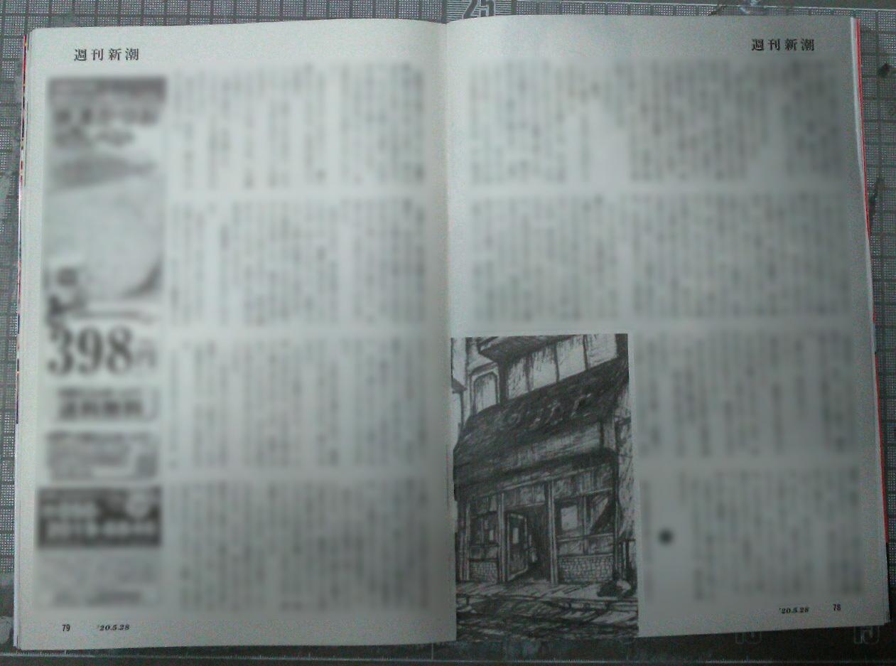 週刊新潮「雷神」挿絵 第20回_b0136144_01464583.jpg