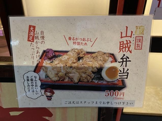 自家製麺 つけ麺 桜(野々市市蓮花寺町)_b0322744_13583768.jpeg