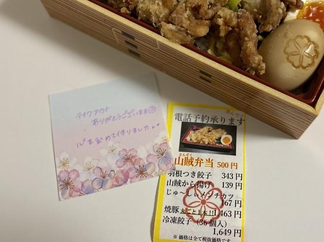 自家製麺 つけ麺 桜(野々市市蓮花寺町)_b0322744_13595463.jpeg