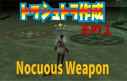 トゥワシュトラ作成 その1 Nocuous Weapon_e0401547_18352489.jpg