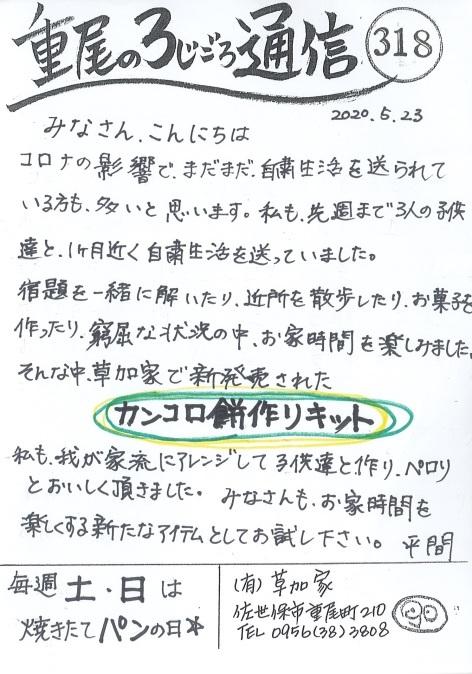 重尾の3じごろ通信 No.318_e0196258_09325725.jpg