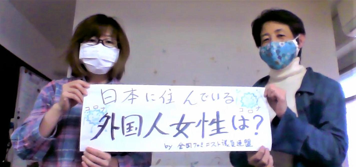 コロナウイルス:日本に住む外国人女性は?_c0166264_21294072.jpg