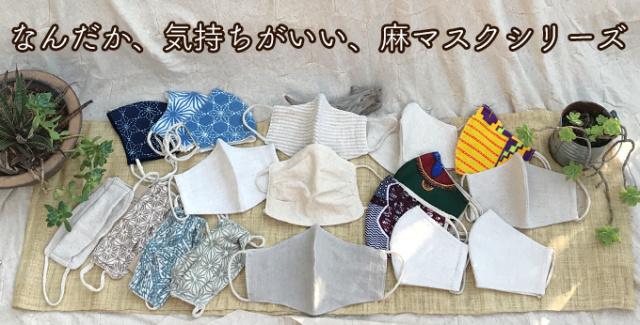 Payakaオリジナルの麻マスクシリーズのご案内_a0252768_17052884.jpg