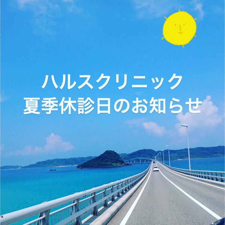 夏季休診日のお知らせ_d0155678_16204758.jpg