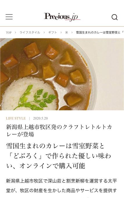 Precious.jp(プレシャス)に載りました。オンラインショップ「Fromom(フロムマム)」_d0182179_14463929.jpg
