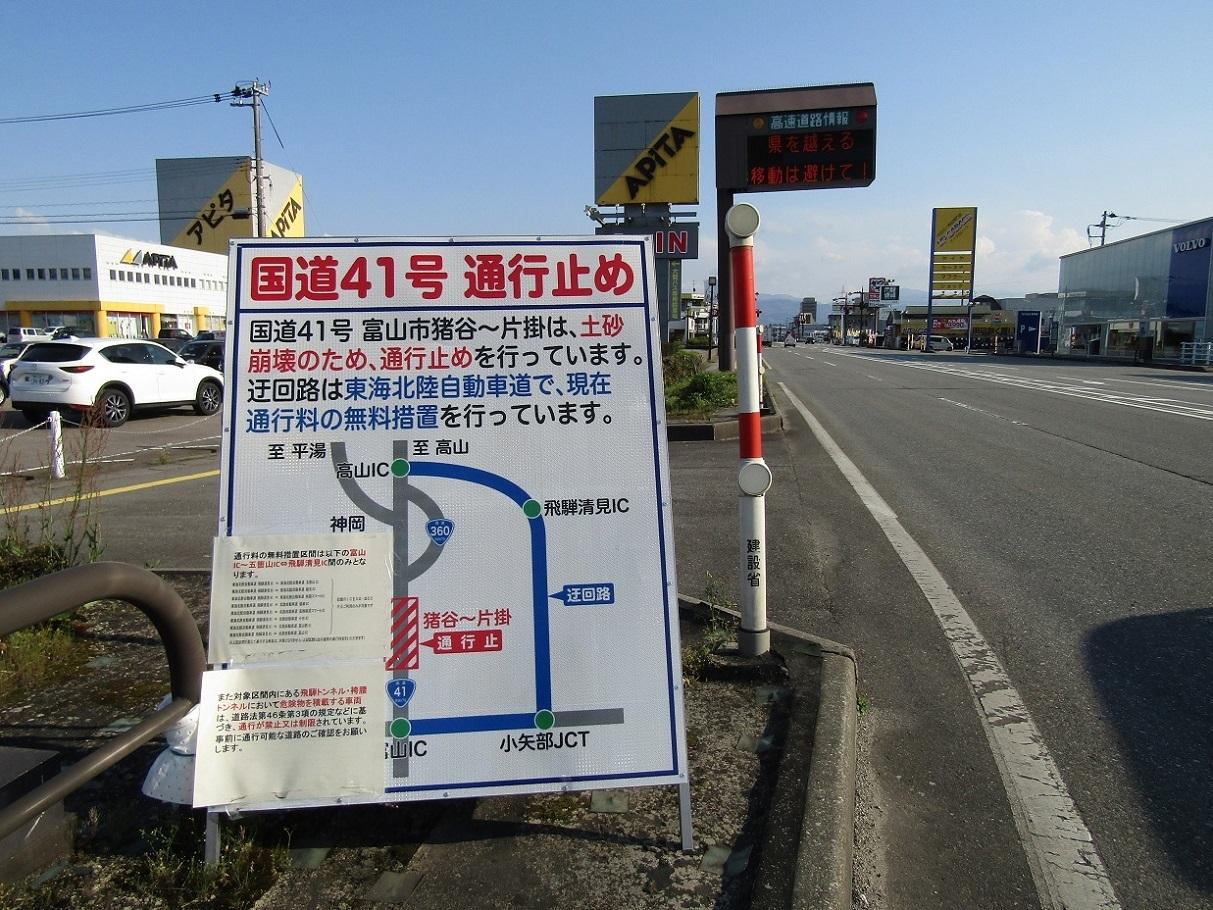 通行止め 道 東海 自動車 北陸
