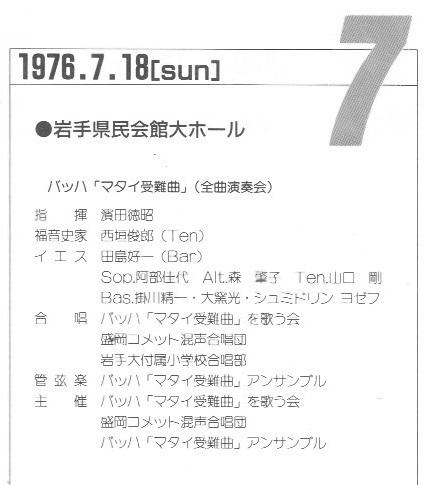 第7回サマーコンサート_c0125004_18281585.jpg