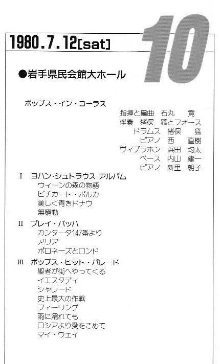 第10回サマーコンサート_c0125004_23084549.jpg