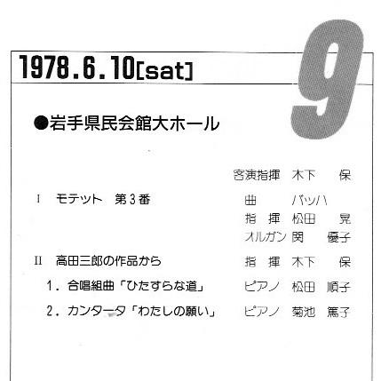 第9回サマーコンサート_c0125004_23102959.jpg