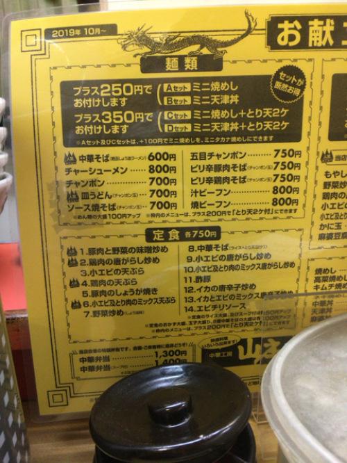 「山庄 渡辺通店」鶏肉の天ぷら定食が福岡一?いや世界一!_c0403415_12431748.jpg