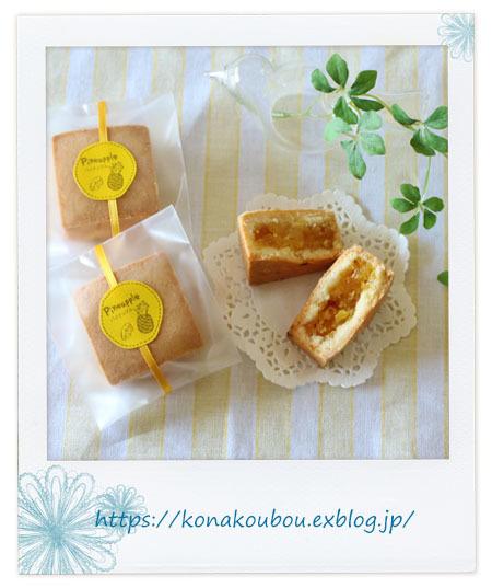 6月のお菓子・パイナップルケーキ_a0392423_22493570.jpg