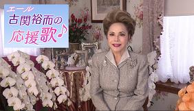 テレビ:デヴィ夫人が語り、歌う!「愛国の花」@古関裕而の応援歌(スカルノ大統領がインドネシア語歌詞)NHK総合1 5/31 11:15 - 11:20_a0054926_21231914.jpg