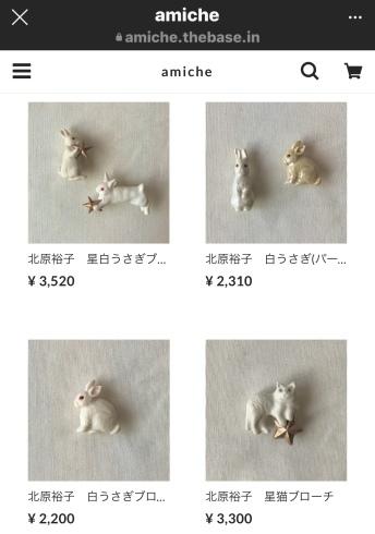 新しい納品先・愛知県春日井市のAmiche(あみ〜け)さん_a0137727_22422913.jpeg