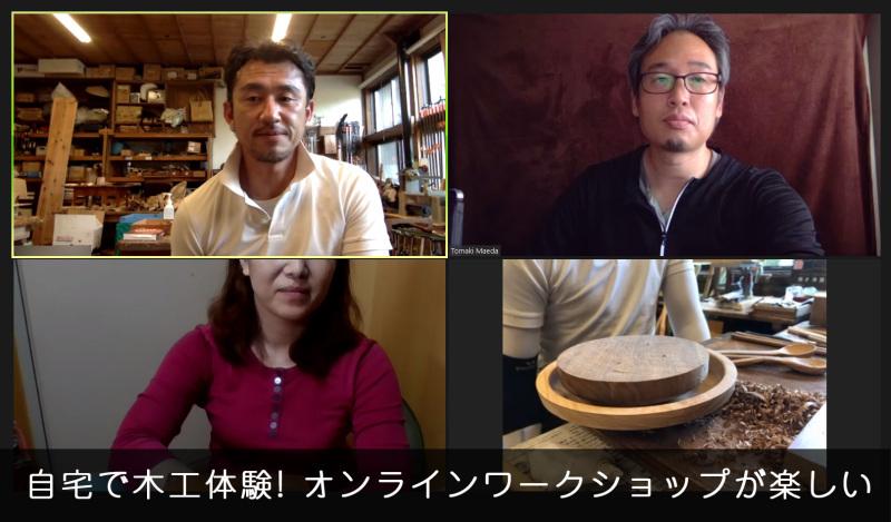 西会津とZoomでつないで、オンラインで箸づくり体験!_c0060143_18094305.jpg