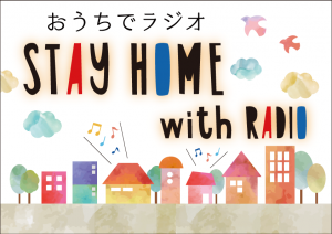 """【smile NAGASAKI】おうちでラジオ """"STAY HOME with RADIO""""_d0378149_08520560.png"""