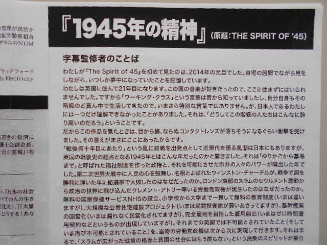 映画『1945年の精神』(ケン・ローチ監督)を観て_b0050651_10241516.jpg