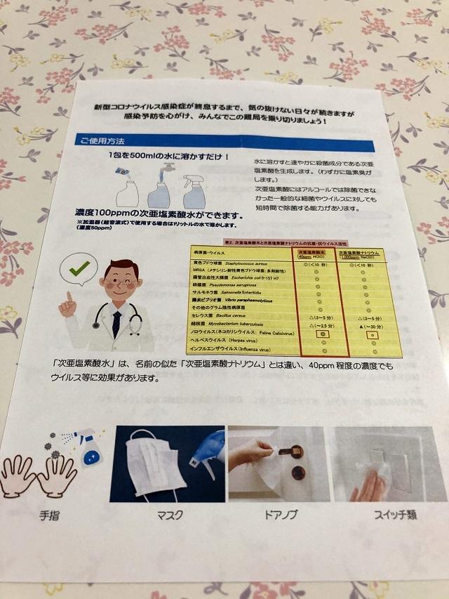 次亜塩素酸水:化学のお勉強_d0085254_23401938.jpg