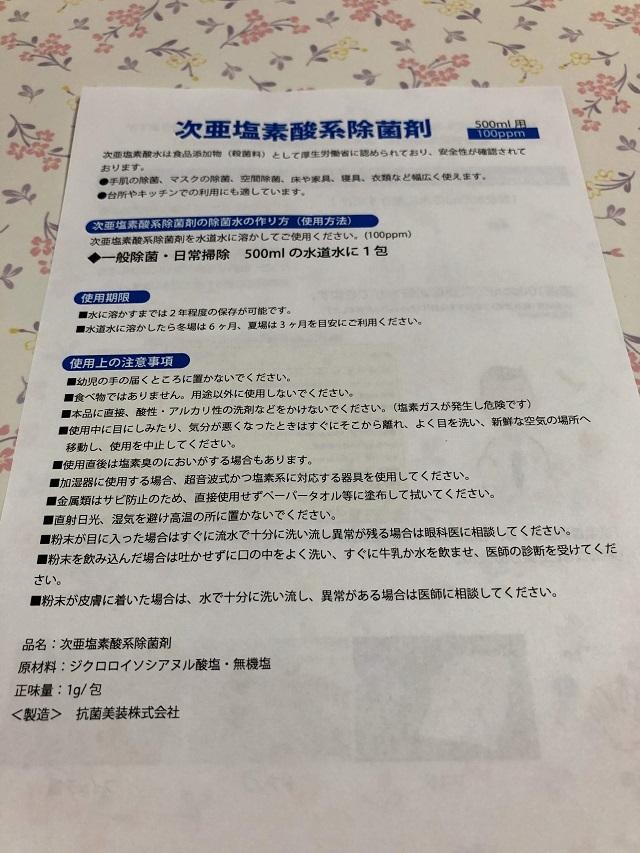 次亜塩素酸水:化学のお勉強_d0085254_23402017.jpg