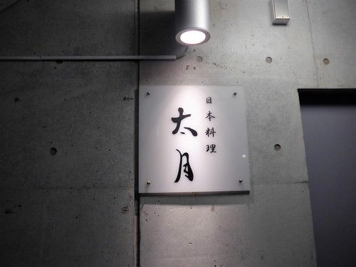 表参道「日本料理 太月」へ行く。_f0232060_1158323.jpg