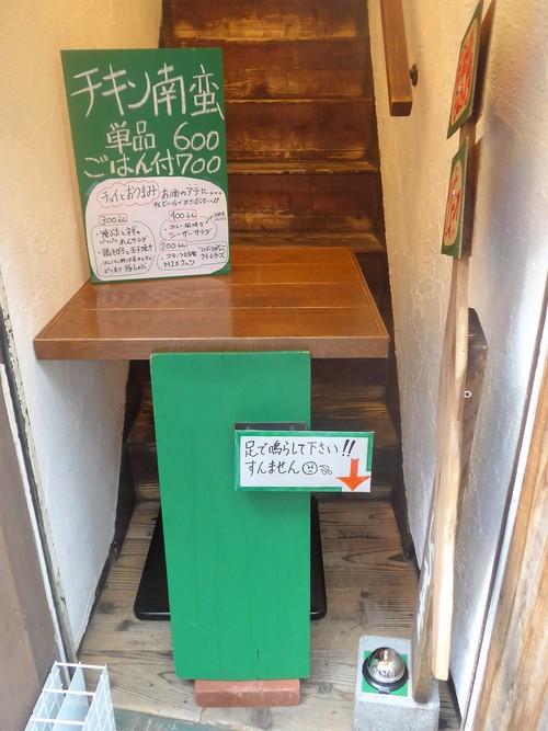【テイクアウト情報】高円寺「ちゃばしら食堂」_f0232060_152331.jpg