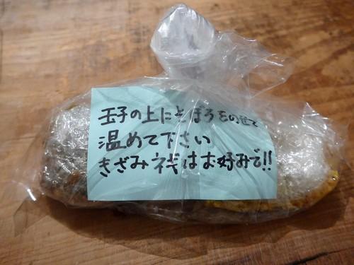 【テイクアウト情報】高円寺「ちゃばしら食堂」_f0232060_158629.jpg