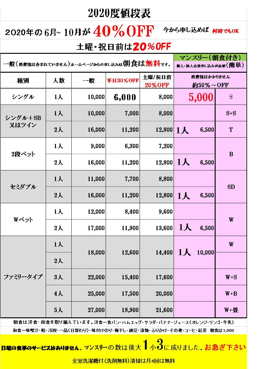 2020年6月より新価格_b0167162_13100339.png
