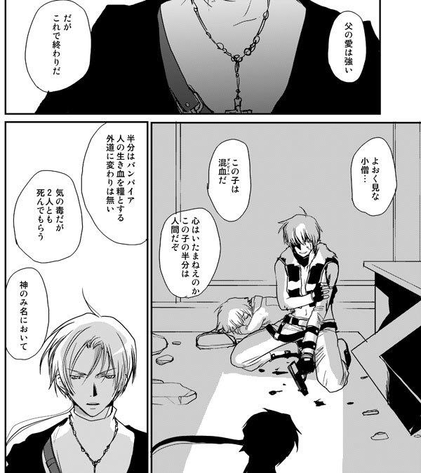 神父さんと山田君の性癖について_a0389780_23002815.jpg