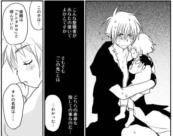 神父さんと山田君の性癖について_a0389780_23121565.jpg