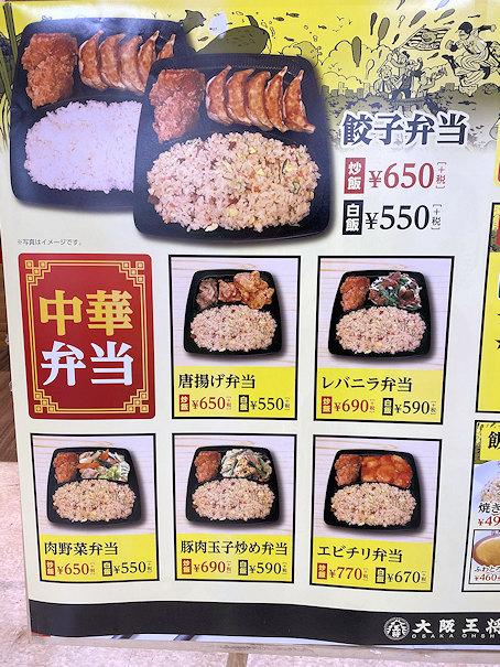 八王子南大沢:「大阪王将@イトーヨーカドー」のテイクアウト弁当を食べた♪_c0014187_144119.jpg