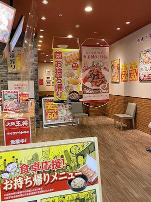八王子南大沢:「大阪王将@イトーヨーカドー」のテイクアウト弁当を食べた♪_c0014187_144486.jpg