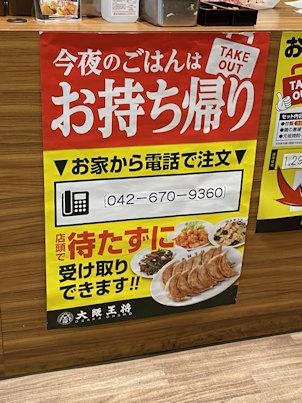 八王子南大沢:「大阪王将@イトーヨーカドー」のテイクアウト弁当を食べた♪_c0014187_144790.jpg