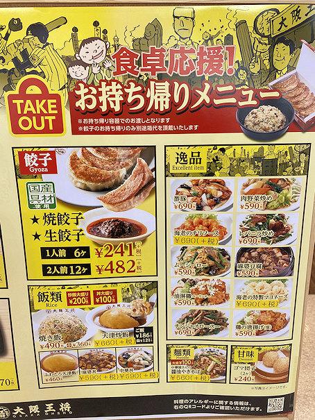 八王子南大沢:「大阪王将@イトーヨーカドー」のテイクアウト弁当を食べた♪_c0014187_144974.jpg