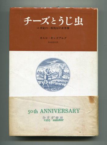 チーズとうじ虫_f0307792_20544047.jpg