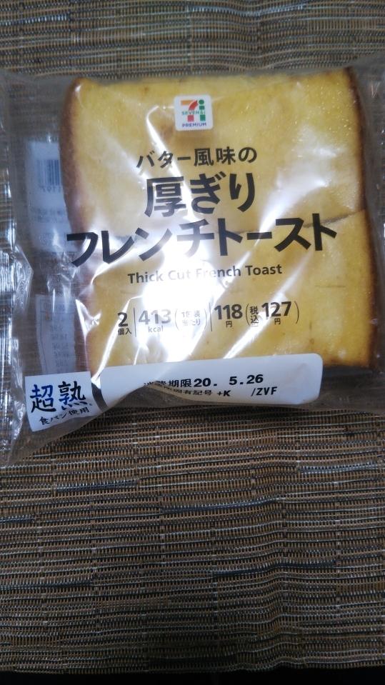 セブンプレミアム バター風味の厚ぎりフレンチトースト_f0076001_21462709.jpg