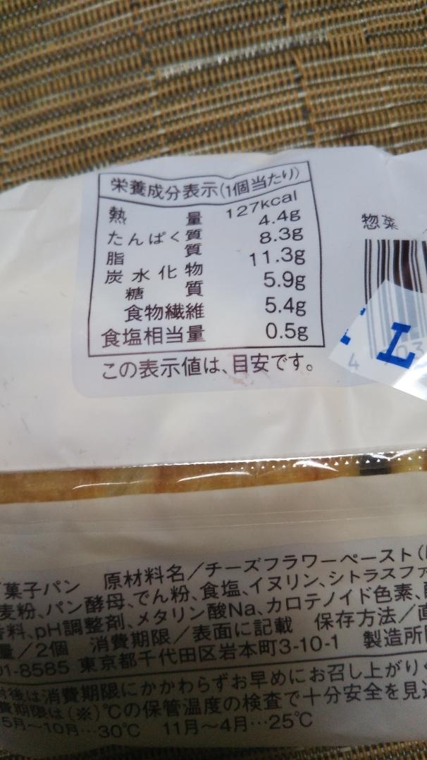 ローソン 大麦のチーズデニッシュ_f0076001_21510341.jpg