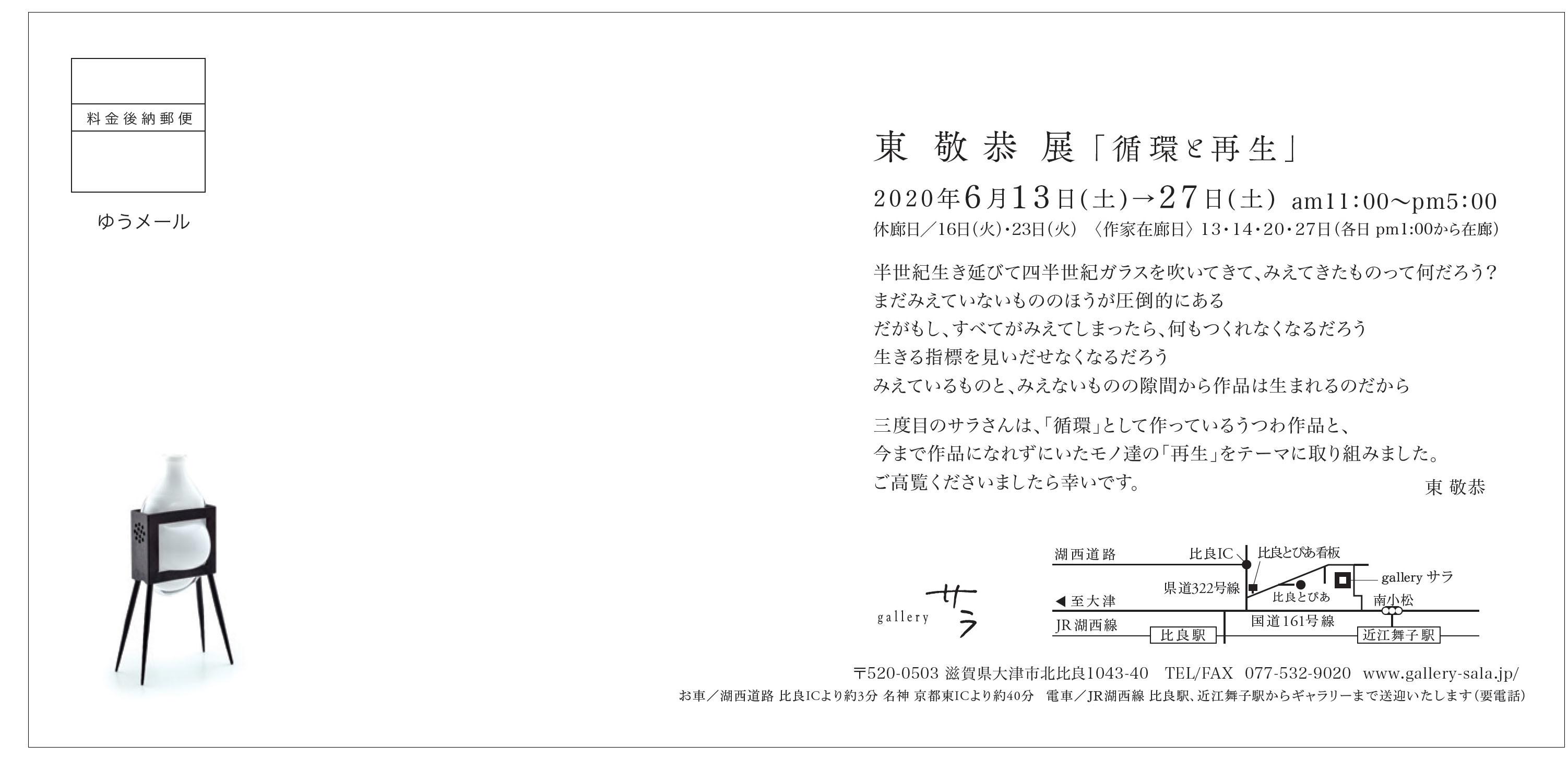 galleryサラ(大津)での個展のお知らせ_c0212902_16321599.jpg