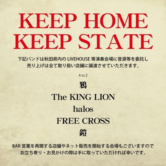 #KeepHomeKeepState_e0314002_18141059.jpg